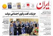 صفحه اول روزنامههای شنبه ۲۲ تیر ۱۳۹۸