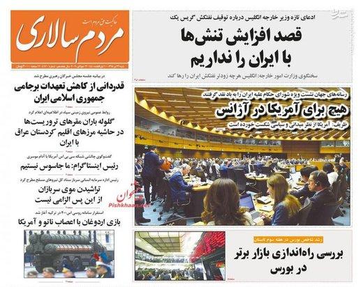 عکس/صفحه نخست روزنامههای پنجشنبه ۲۲ تیر