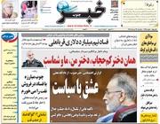 صفحه اول روزنامههای یکشنبه ۲۳ تیر ۱۳۹۸