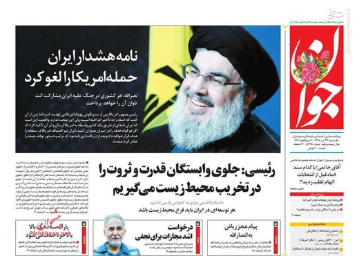 جوان: نامه هشدار ایران حمله امریکا را لغو کرد