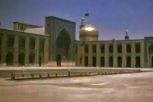 فیلم | تصاویری دیدهنشده از حرم امام رضا(ع) پیش از انقلاب
