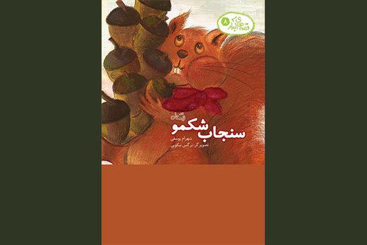 «سنجاب شکمو»، به قیمت ۱۷۰۰۰ تومان