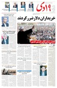 صفحه اول روزنامههای دوشنبه ۲۴ تیر ۱۳۹۸