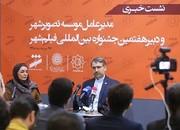 داوری پیمان معادی و پوران درخشنده در جشنواره فیلم شهر