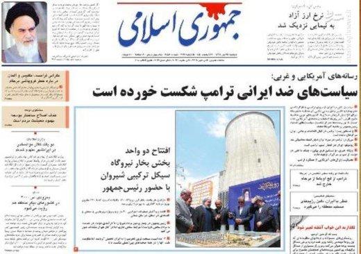 جمهوری اسلامی: سیاست های ضد ایرانی ترامپ شکست خورده است