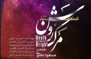 «مرگ روشن»؛ فیلمی درباره بلایی که بر سر خود میآوریم و از آن بیخبریم