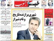 صفحه اول روزنامههای سهشنبه ۲۵ تیر ۱۳۹۸