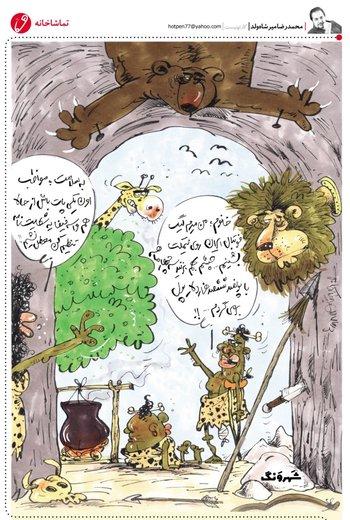 اینم تصور خارجیها از لیگ برتر ایران!