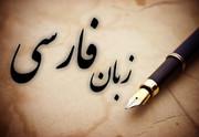 عجایب زبان فارسی/ بهکارگیری ۱۹ فعل در یک جمله!