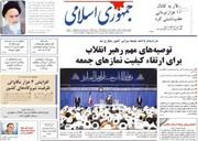 صفحه اول روزنامههای چهارشنبه ۲۶ تیر ۱۳۹۸