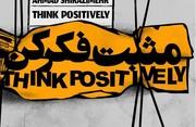 اگر منفیباف شدهاید، همراه بازیگران «مثبت فکر کن» شوید/ عکس