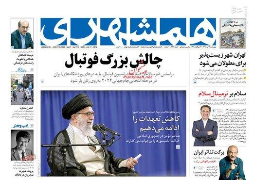 صفحه اول روزنامههای چهارشنبه ۲۶ تیر98
