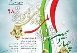 ثبتنام ۳۲۶ تعاونی در چهاردهمین جشنواره تعاونیهای برتر استان مرکزی