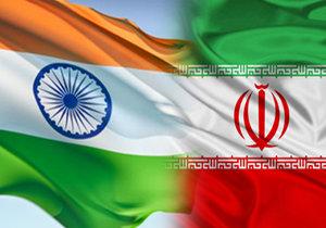 تضمین روابط تجاری و اقتصادی هند با ایران