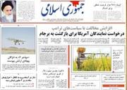 متن و حاشیه دادگاه نجفی در صفحه اول روزنامههای پنجشنبه ۲۷ تیر