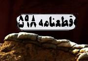 نظر کاربران خبرآنلاین درباره تصمیم امام به پذیرش قطعنامه ۵۹۸