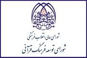 شورای توسعه قرآنی چهارمحال و بختیاری دو سال متوالی حائز رتبه برتر در کشور شد