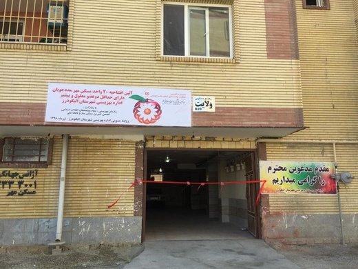افتتاح ۲۰ واحد مسکن مهر مددجویان بهزیستی در الیگودرز / ۳۲ واحد در حال ساخت است