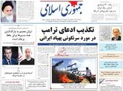 صفحه اول روزنامههای شنبه ۲۹ تیر ۱۳۹۸