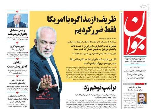 عکس/ صفحه نخست روزنامههای شنبه ۲۹ تیر