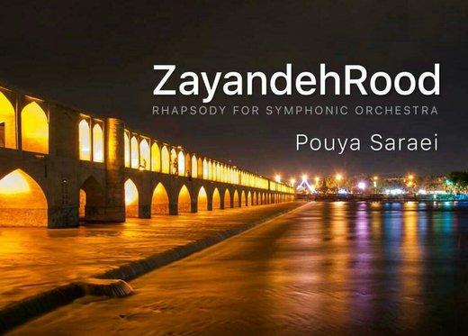 نخستین اجرای یک آهنگساز ایرانی توسط ارکستر فیلارمونیک