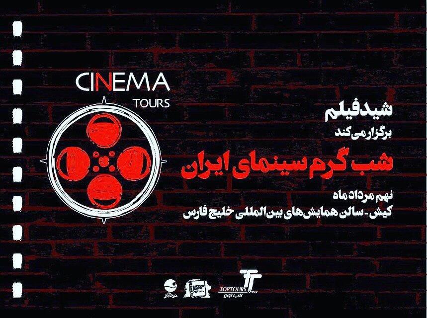 رضا رشیدپور جشنواره فیلم برگزار میکند
