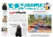 صفحه اول  روزنامههای یکشنبه ۳۰ تیر ۱۳۹۸