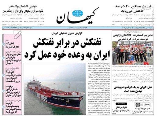 کیهان: نفتکش در برابر نفتکش، ایران به وعده خود عمل کرد