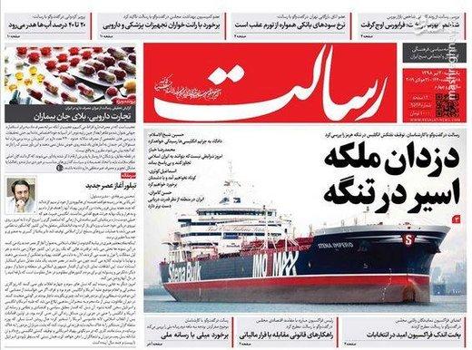 رسالت: دزدان ملکه اسیر در تنگه