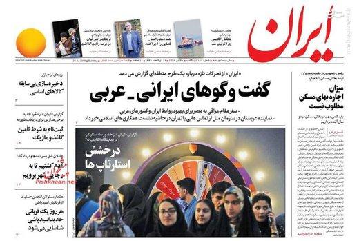 ایران: گفت و گوهای ایرانی_عربی