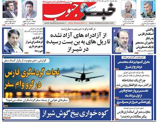 روزنامه30تیر98