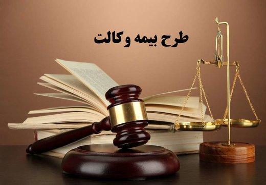 برخورداری مردم اصفهان از خدمات بیمه وکالت/ نصف جهان شهر پایلوت