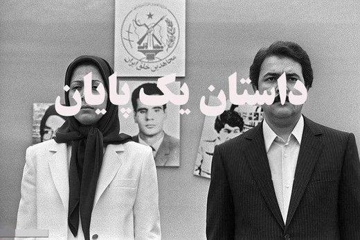ناگفتههایی از تاریخ ۵۰ ساله سازمان مجاهدین خلق در تلویزیون