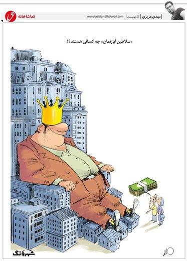 سلطان آپارتمان را هم ببینید!