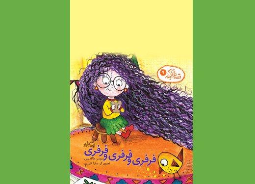 نهمین جلد «قصههای آبدار» با فرفری خانم آمد