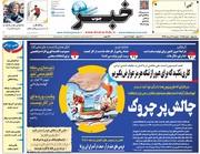 صفحه اول روزنامههای دوشنبه ۳۱ تیر ۱۳۹۸