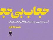 «حجاب بیحجاب»، کتاب تازه محمدرضا زائری/ مخاطب این کتاب، بانوان و دختران نیستند!