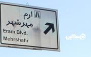 قیمت خرید آپارتمان در مهرشهر بر چه اساس است؟