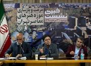 مدیرکل هنرهای تجسمی: انتشار کتاب «ایران مدرن» توسط فرح پهلوی را پیگیری میکنیم
