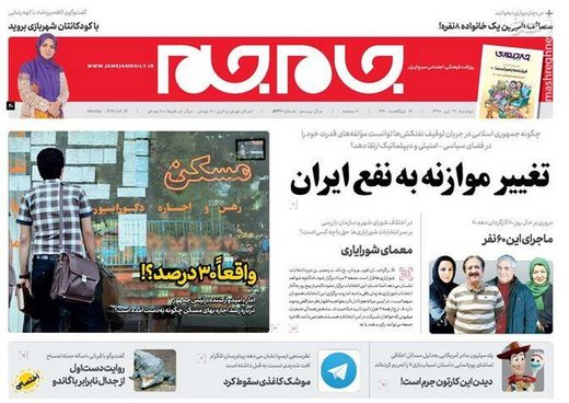 جام جم: تغییر موازنه به نفع ایران