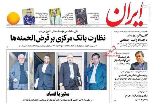 ایران: نظارت بانک مرکزی بر قرض الحسنهها