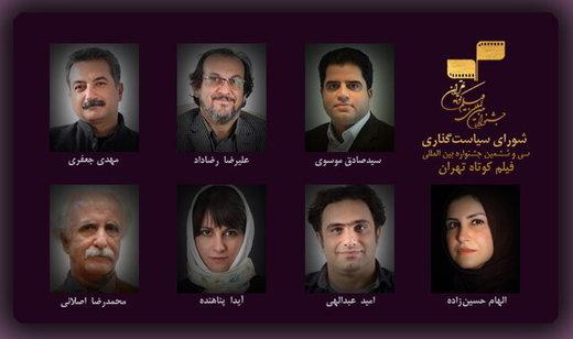اعضای شورای سیاستگذاری جشنواره فیلم کوتاه حکم گرفتند