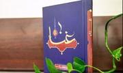 تلاش بینظیر آیتالله خامنهای برای فقه موسیقی/ مفصلترین درس خارج فقه در موضوع غناء