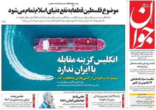 عکس/ صفحه نخست روزنامههای سهشنبه اول مرداد