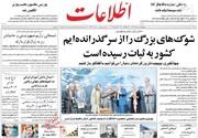 صفحه اول روزنامههای چهارشنبه ۲ مرداد ۱۳۹۸