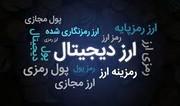 مزرعه استخراج ارز دیجیتال در شهرستان نظرآباد البرز شناسایی شد