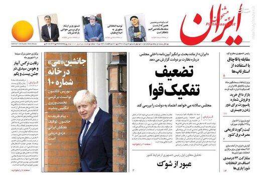 ایران: تضعیف تفکیک قوا