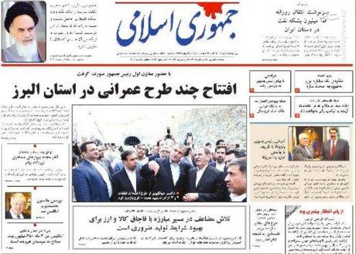 جمهوری اسلامی: افتتاح چند طرح عمرانی در استان البرز