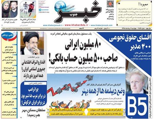 روزنامه های 2مرداد98