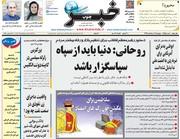 صفحه اول روزنامههای پنجشنبه ۳ مرداد ۱۳۹۸
